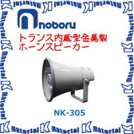 【代引不可】ノボル電機 トランス内蔵型金属ホーンスピーカー NK-305 5W 構内放送 [NOB089]