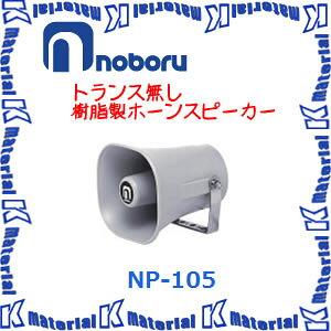 【代引不可】ノボル電機 車載用スピーカー トランス無し 樹脂製ホーンスピーカー NP-105 [NOB122]