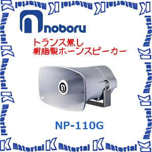 【代引不可】ノボル電機 車載用スピーカー トランス無し 樹脂製ホーンスピーカー NP-110G [NOB124]