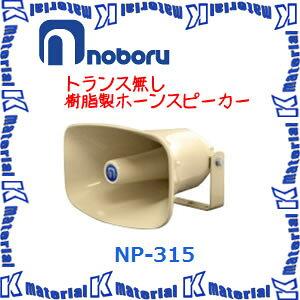 【代引不可】ノボル電機 車載用スピーカー トランス無し 樹脂製ホーンスピーカー NP-315 [NOB126]