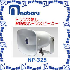 【代引不可】ノボル電機 車載用スピーカー トランス無し 樹脂製ホーンスピーカー NP-325 [NOB127]