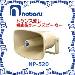 【代引不可】ノボル電機 車載用スピーカー トランス無し 樹脂製ホーンスピーカー NP-520 [NOB128]