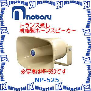 【代引不可】ノボル電機 車載用スピーカー トランス無し 樹脂製ホーンスピーカー NP-525 [NOB129]