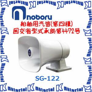 【代引不可】ノボル電機 第四種 電子ホーン (マイク機能なし) SG-122 24V