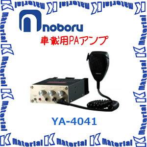 【代引不可】ノボル電機 車載用PAアンプ YA-4041 40W 24V [NOB118]