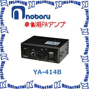 【代引不可】ノボル電機 車載用PAアンプ マイク無し YA-414B 10W 24V [NOB115]