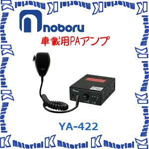 【代引不可】ノボル電機 車載用PAアンプ YA-422 20W 12V [NOB114]