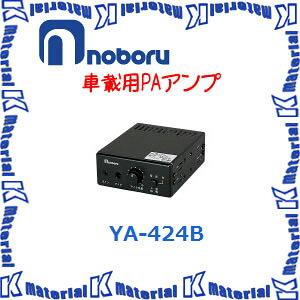 【代引不可】ノボル電機 車載用PAアンプ マイク無し YA-424B 20W 24V [NOB116]