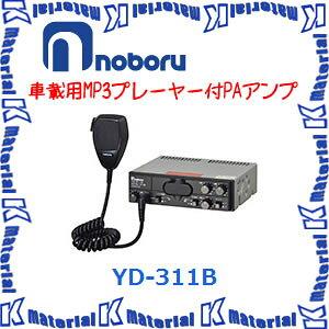 【代引不可】ノボル電機 車載用MP3ブレーヤー付PAアンプ YD-311B 10W 12V [NOB107]