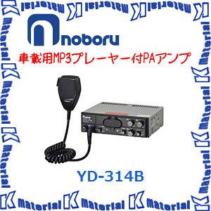 【代引不可】ノボル電機 車載用MP3ブレーヤー付PAアンプ YD-314B 10W 24V [NOB110]
