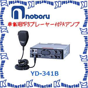 【代引不可】ノボル電機 車載用MP3ブレーヤー付PAアンプ YD-341B 40W 12V [NOB109]