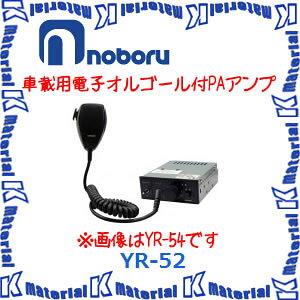 【代引不可】ノボル電機 車載用電子オルゴール付PAアンプ YR-52 [NOB119]