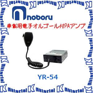 【代引不可】ノボル電機 車載用電子オルゴール付PAアンプ YR-54 [NOB120]