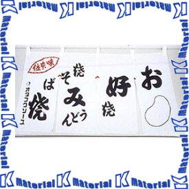 【P】オタフクソース H10002 のれん 白 プロ御用達 タテ850mm ヨコ1450mm 明るい白色 [OTF078]