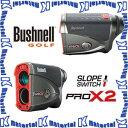 ブッシュネル(Bushnell) ゴルフ用レーザー距離計 ピンシーカープロ X2 ジョルト jolt【日本正規品】(ha1259)