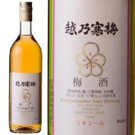 越乃寒梅梅酒720ml【入手困難】