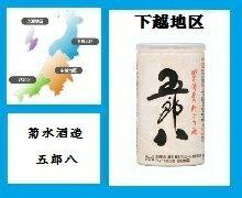菊水の五郎八 缶 180ml【にごり酒】【下越地区】