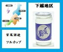 〆張鶴ツルカップ180ml 【カップ】【下越地区】