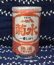 熟成ふなぐち菊水一番しぼり 200ml【吟醸生原酒缶】【下越地区】