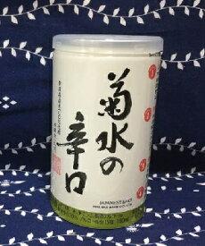 菊水の辛口 180ml【本醸造缶】【淡麗辛口】【下越地区】
