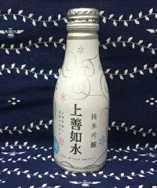 上善如水 180ml【純米吟醸ボトル缶】【中越地区】