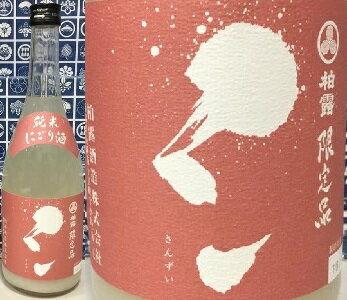 越乃柏露 さんずい にごり酒720ml【純米】【限定品】【冷蔵管理酒】