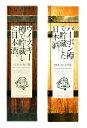 ウイスキー樽とバーボン樽で貯蔵した日本酒 720ml【家飲み 宅飲み】【福顔酒造】【淡麗辛口】【中越地区】【父の日おすすめ】【セッ…