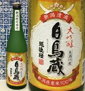 白鳥蔵大吟醸 720ml【新潟県限定販売酒】【限定品】【02P03Dec16】