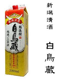 白鳥蔵普通酒2L【新潟県限定販売酒】【02P26Mar16】