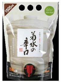 菊水の辛口スマートパウチ 1500ml【1箱は6本入り12本まで同一梱包可】