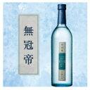 無冠帝吟醸720ml【日本酒アワード2012金賞受賞】【02P03Dec16】