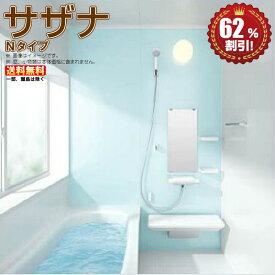 ※別途浴室暖房機付有!TOTO システムバスルーム 新 サザナ Nタイプ基本仕様 1317 R 送料無料 62%オフ