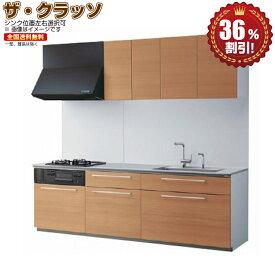 ◇ TOTO システムキッチン ザ・クラッソ I型 基本プラン扉グループ 1A・1B W1950 R 送料無料 36%オフ 海外発送可