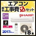 【工事費込セット(商品+基本工事)】[AY-G25DH-W] シャープ ルームエアコン DHシリーズ シンプルモデル 冷房/暖房:…