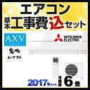 【工事費込セット(商品+基本工事)】[MSZ-AXV2217-W] 三菱 ルームエアコン AXVシリーズ 霧ヶ峰 デザインモデル 冷…