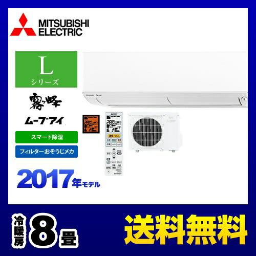 [MSZ-L2517-W] 三菱 ルームエアコン Lシリーズ 霧ヶ峰 コンパクトモデル 冷房/暖房:8畳程度 2017年モデル 家電量販店モデル 単相100V・15A ウェーブホワイト 【送料無料】 8畳用エアコン