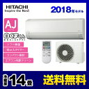 [RAS-AJ40H2-W] 日立 ルームエアコン AJシリーズ 白くまくん シンプルモデル 冷房/暖房:14畳程度 2018年モデル 単相2…