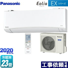 [CS-710DEX2-W] パナソニック ルームエアコン 奥行きコンパクトモデル 冷房/暖房:23畳程度 EXシリーズ Eolia エオリア 単相200V・20A クリスタルホワイト 【送料無料】