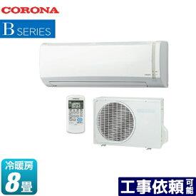 [CSH-B2520R-W] コロナ ルームエアコン 基本性能を重視したシンプルスタイル 冷房/暖房:8畳程度 Bシリーズ 単相100V・15A 2020年モデル ホワイト 【送料無料】