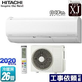 [RAS-XJ80K2S-W] 日立 ルームエアコン プレミアムモデル 冷房/暖房:26畳程度 XJシリーズ 白くまくん 単相200V・20A くらしカメラAI搭載 スターホワイト 【送料無料】