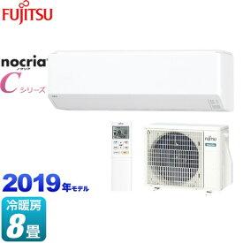 [AS-C25J-W] 富士通ゼネラル ルームエアコン ノクリア nocria Cシリーズ コンパクトモデル 冷房/暖房:8畳程度 2019年モデル 単相100V・15A おまかせノクリア ホワイト 【送料無料】