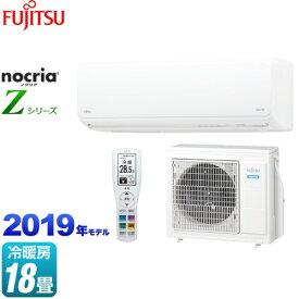 [AS-Z56J2-W] 富士通ゼネラル ルームエアコン ノクリア nocria Zシリーズ ハイスペックモデル 冷房/暖房:18畳程度 2019年モデル 単相200V・20A ノクリアクリーンシステム ホワイト 【送料無料】