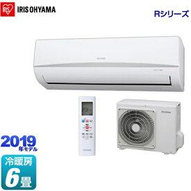 [IRA-2203R] アイリスオーヤマ ルームエアコン Rシリーズ スタンダードモデル 冷房/暖房:6畳程度 2019年モデル 単相100V・15A 【送料無料】クーラー 6畳 エアコン 2.2kW
