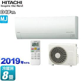 [RAS-MJ25J-W] 日立 ルームエアコン 白くまくん MJシリーズ 薄型エアコン 冷房/暖房:8畳程度 2019年モデル 単相100V・15A くらしセンサー搭載 スターホワイト 【送料無料】