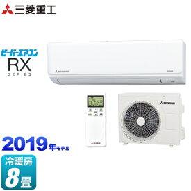 [SRK25RX-W] 三菱重工 ルームエアコン ビーバーエアコン RXシリーズ 中級モデル 高機能モデル 冷房/暖房:8畳程度 2019年モデル 単相100V・15A ファインスノー 【送料無料】