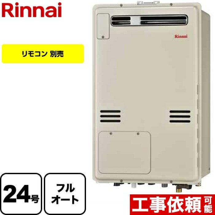 RUFH-A2400AW2-3-LPG
