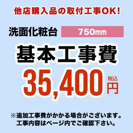 【工事費】 60〜75cm用 洗面化粧台 工事費 ※本ページ内にて対応地域・工事内容をご確認ください。