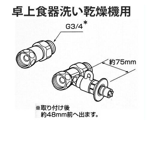 [CB-S268A6]パナソニック 分岐水栓 全メーカー共通タイプ 卓上食洗機用分岐金具 食器洗い機 【送料無料】