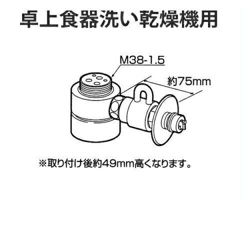 [CB-SMD6]パナソニック 分岐水栓 MYM社用タイプ 卓上食洗機用分岐金具 食器洗い機 【送料無料】