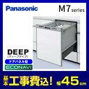 【お得な工事費込セット(商品+基本工事)】[NP-45MD7S]カード払い対応!パナソニック 食器洗い乾燥機 M7シリーズ 幅45cm 約6人分(44点) ディ...